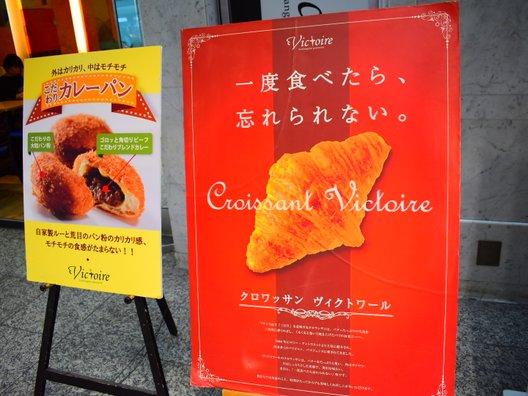 ヴィクトワール 大阪心斎橋店