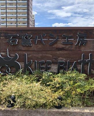石窯パン工房クリーブラッツ 新宮店