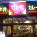 すき家 竹芝店