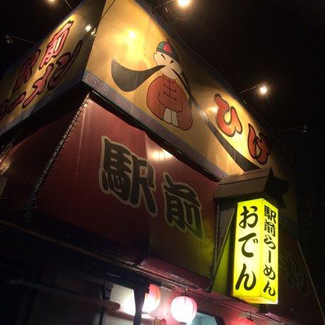 駅前ラーメン ひげ