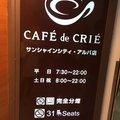 CAFÉ de CRIÉ サンシャインシティアルパ店
