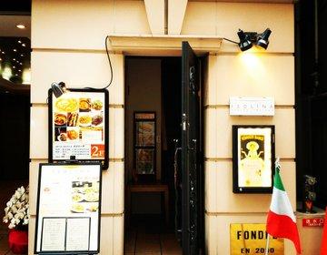 銀座のイタリアン好きで知らない人は「イゾリーナ」系列のピザ