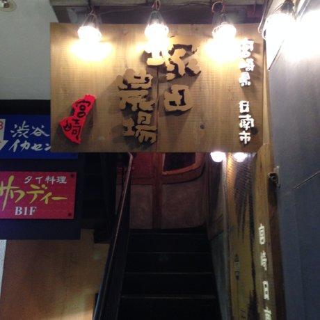 宮崎県日南市 塚田農場 渋谷道玄坂店