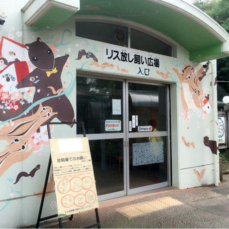 町田薬師池公園 四季彩の杜 リス園(町田リス園)