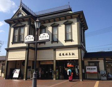 【四国旅行】道後温泉・松山城でのんびりレトロな旅☆お遍路・みかんスイーツも楽しむ愛媛プラン♪