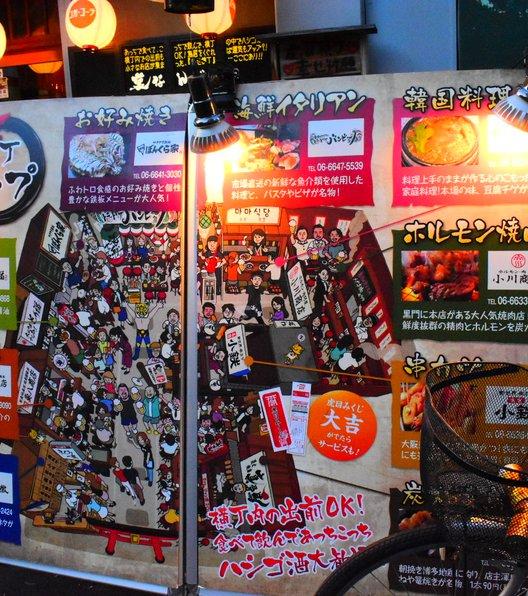 串カツ 小鉄 虎目横丁店
