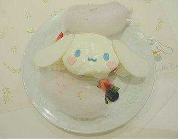 シナモロールカフェが京都にOPEN!可愛すぎるシナモンの世界に大興奮!