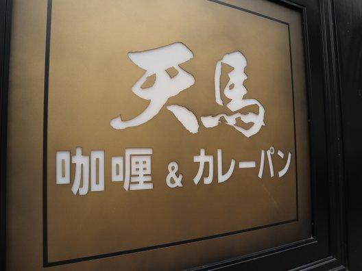 天馬 青山店