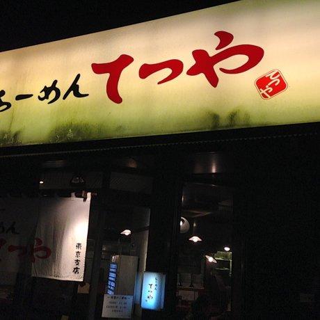 らーめんてつや 東京高円寺店