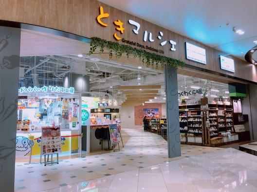 久世福商店 イオンモール幕張新都心店