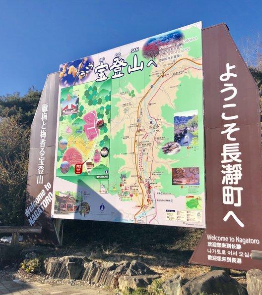 宝登山麓駅(宝登山ロープウェイ)