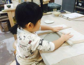 【親子でおでかけ】都心で叶う☆子供の心を育てる親子陶芸教室【体験・子育て・白金】