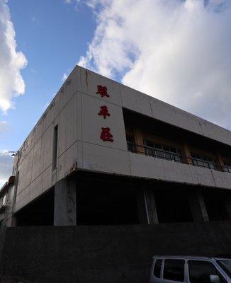 中華そば処 琴平荘
