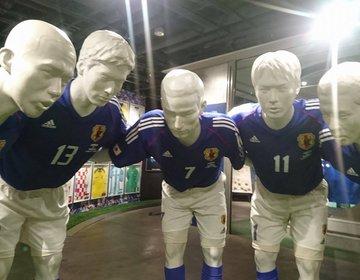 アモーレデートなら「日本サッカーミュージアム」で長友佑都や選手やJリーガーに会いに行こう!!