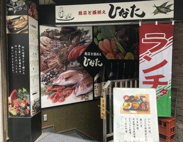 【西新宿】どデカいアンパンマンが目印!割烹料理屋ひなたでリーズナブルな和食ランチ