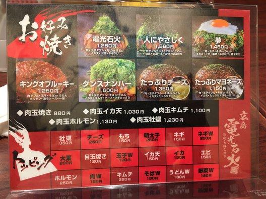 電光石火 東京駅店