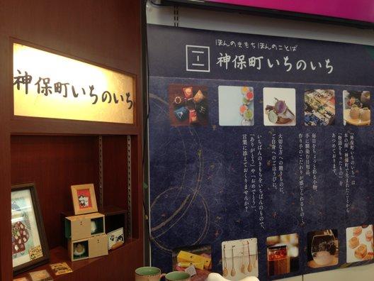 三省堂書店 神保町本店