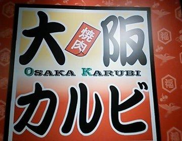 名古屋で大阪の味?激安・激ウマ 名古屋を走る国道41号線で見つけた「大阪カルビ」並んでも行く価値あり