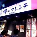 俺のフレンチ GINZA