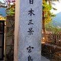宮島 / Miyajima  (厳島)