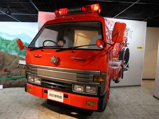 消防博物館(一時滞在施設)