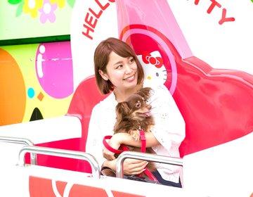 ペットと一緒におでかけ!北関東最大級の遊園地『那須ハイランドパーク』でアクティブな夏を満喫♡