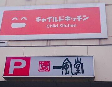 【福岡】山王周辺で雨の日でも楽しめる♪「チャイルドキッチン」でラーメン&餃子作り☆デートにも!