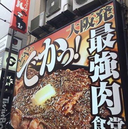 1ポンドのステーキハンバーグ タケル 秋葉原店