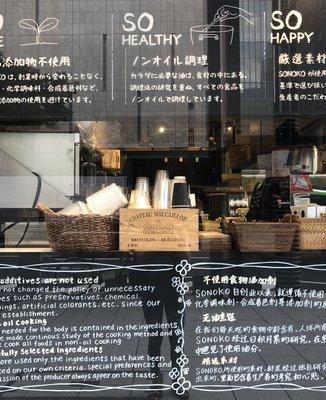 ソ カフェ SONOKO銀座店