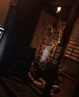 ふわとろ本舗 恵比寿店
