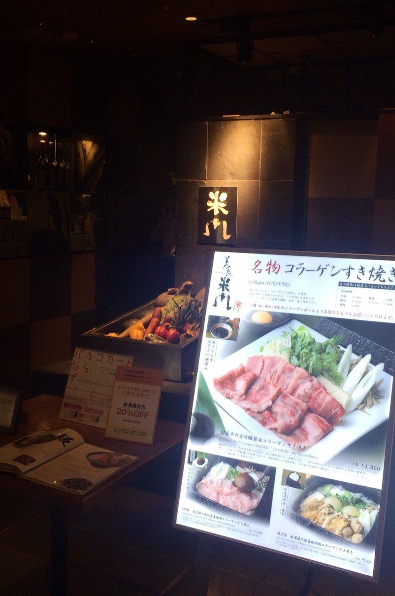 【閉店】美食 米門 渋谷店