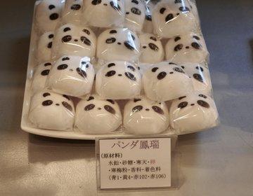 100円以下の京都・嵐山お勧めお土産♡可愛いパンダ和菓子も注目!