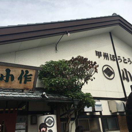 甲州ほうとう小作 石和駅前通り店