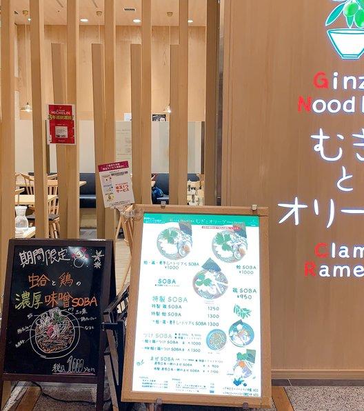 Mugi and Olive Coredo Muromachi-Shop