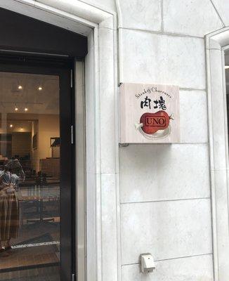 肉塊UNO 溜池山王店
