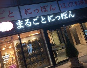 浅草「まるごとにっぽん」の魅力とは!47都道府県が浅草に凝縮された新スポット!