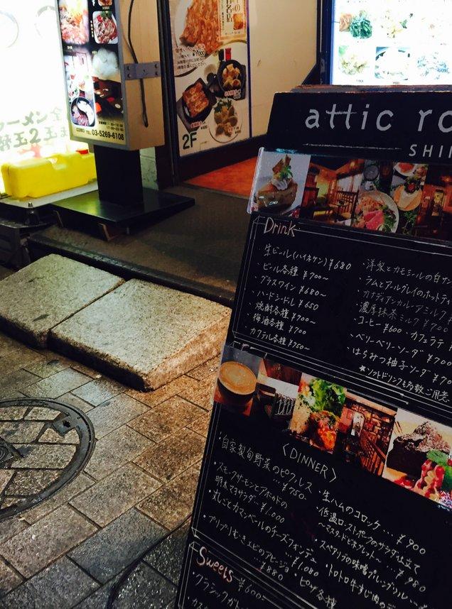 アティックルーム新宿