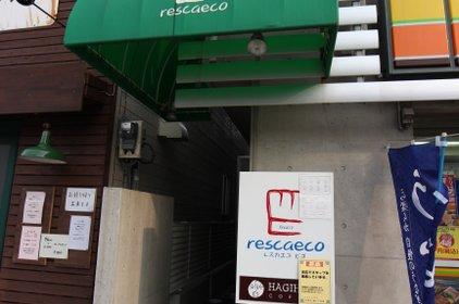 ビゴの店 本店
