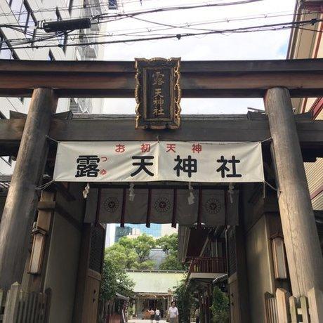 露ノ井 (露天神社境内)