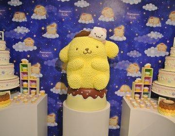【ポムポムプリン展】京都でサンリオづくしのおでかけプラン!かわいい世界に癒されよう♡