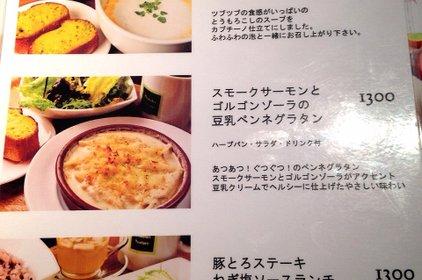 サンクスネイチャー 恵比寿店