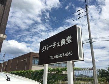 ボリューム定食でお財布にやさしい【ビバーチェ食堂】 糸島ドライブ☆