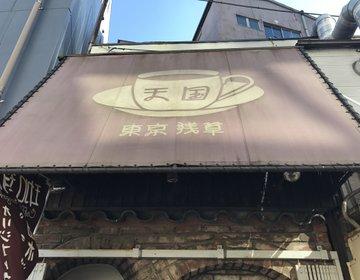 【浅草】「天国のホットケーキ」で話題の純喫茶「珈琲 天国」を突撃してみた!