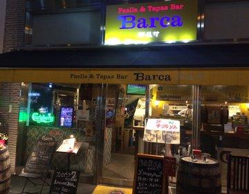 【目黒駅周辺の穴場スペインバル】バルサでディナーのあとは目黒川をお散歩♩