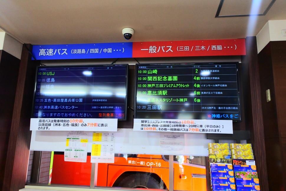 姫 バス ターミナル 神 神戸 三宮 バス