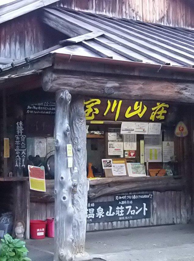 宝川温泉 汪泉閣