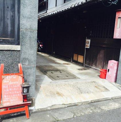 京都西陣蜂蜜専門店 ドラート