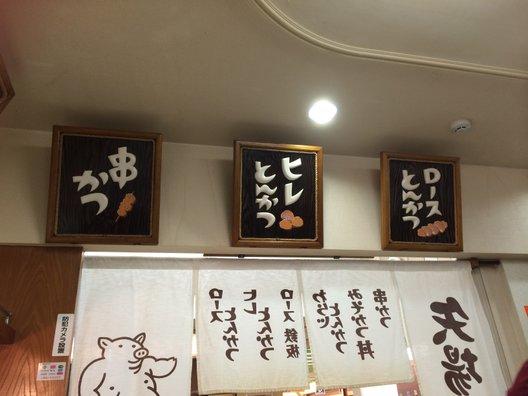 矢場とん 名古屋駅エスカ店
