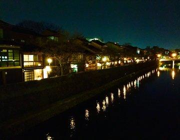 【夜の金沢茶屋街巡り!】金沢の夜は石畳の道と歴史ある町屋の建つ主計町茶屋街とひがし茶屋街へ!