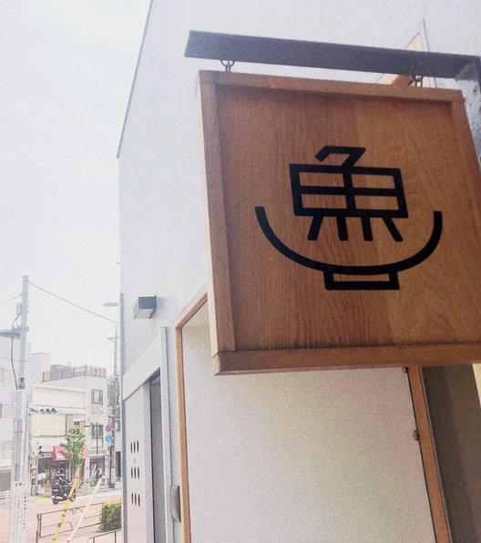 YUJI RAMEN TOKYO(ユウジ ラーメン トウキョウ)